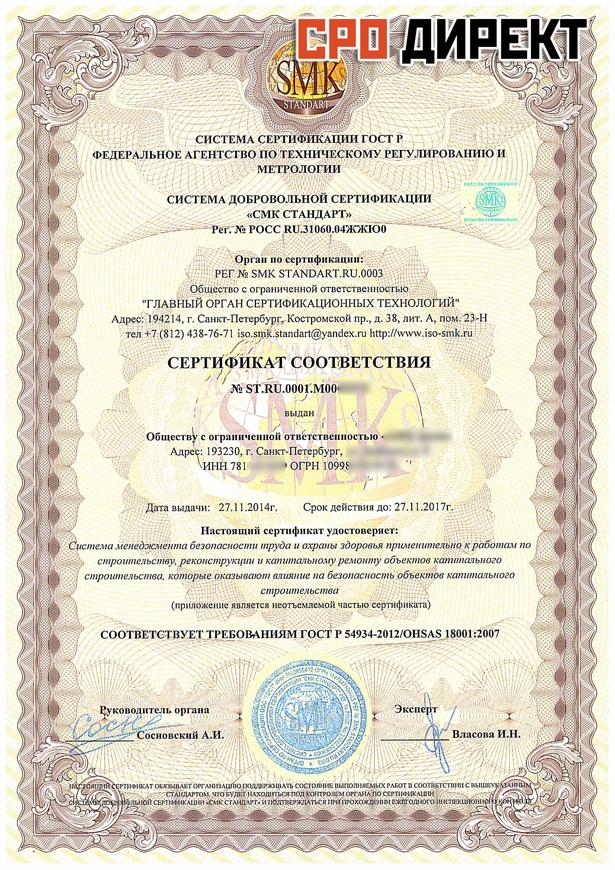 Сертификация ohsas 18001 челябинск отменена обязательная сертификация косметики