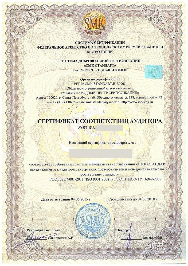 Исо ту 16949 сертификаты в россии стоимость работ по сертификации исо 9001