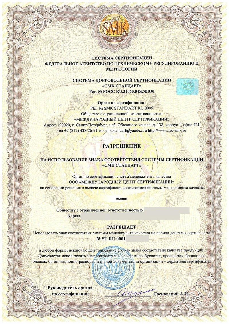 Сертификация исо/ту 16949 сертификация продукции окп