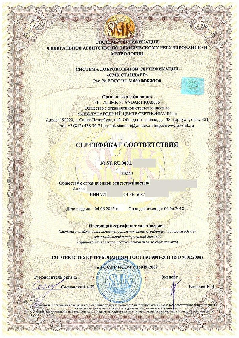 Подготовка к сертификации по исо/ту 16949 сертификация консалтинговые услуги