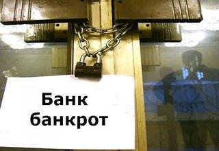 банкротство банков сро компфонд