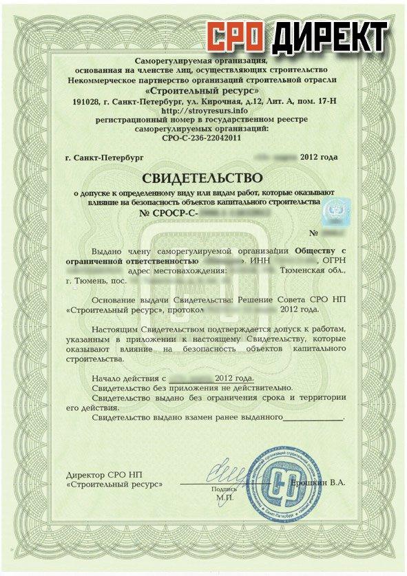 Лицензия сро строительная компания древо строительная компания Ижевск вакансии в новокуйбышевске